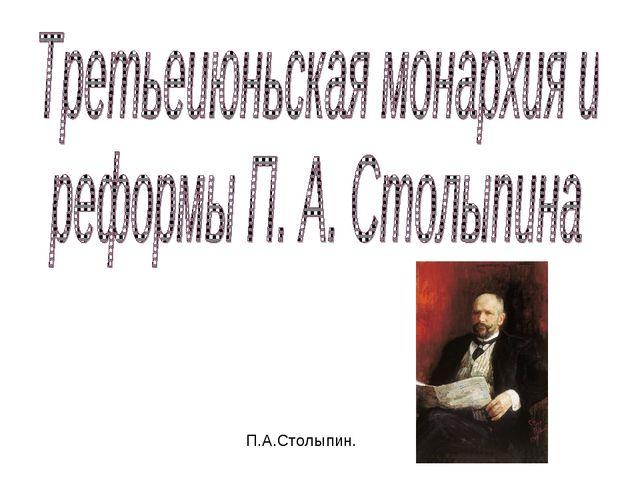 П.А.Столыпин.