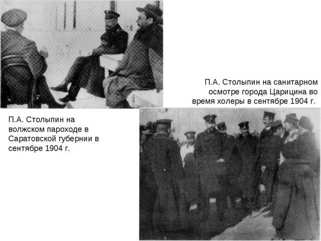 П.А. Столыпин на волжском пароходе в Саратовской губернии в сентябре 1904 г....