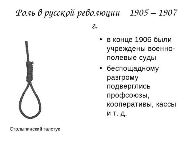 Роль в русской революции 1905 – 1907 г. в конце 1906 были учреждены военно-по...