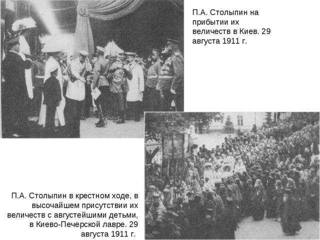 П.А. Столыпин на прибытии их величеств в Киев. 29 августа 1911 г. П.А. Столып...
