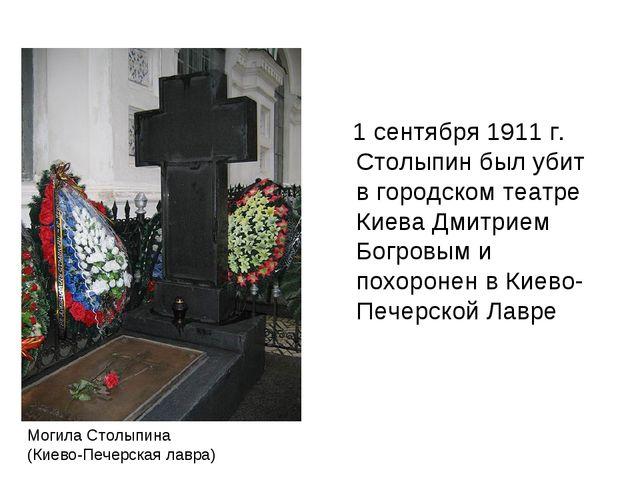 1 сентября 1911 г. Столыпин был убит в городском театре Киева Дмитрием Богро...