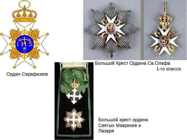 Орден Серафимов Большой Крест Ордена Св.Олафа 1-го класса Большой крест орден...