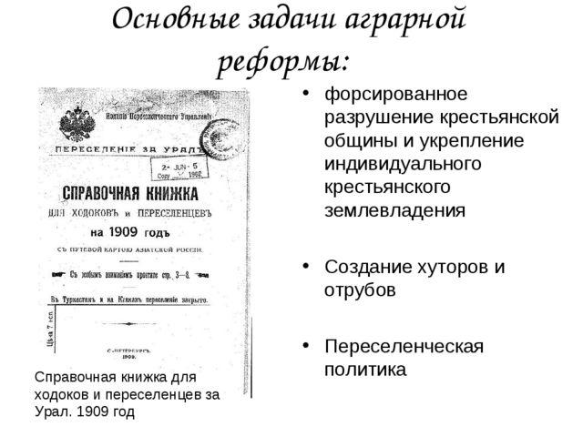 Основные задачи аграрной реформы: форсированное разрушение крестьянской общин...