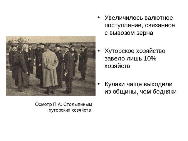 Увеличилось валютное поступление, связанное с вывозом зерна Хуторское хозяйст...