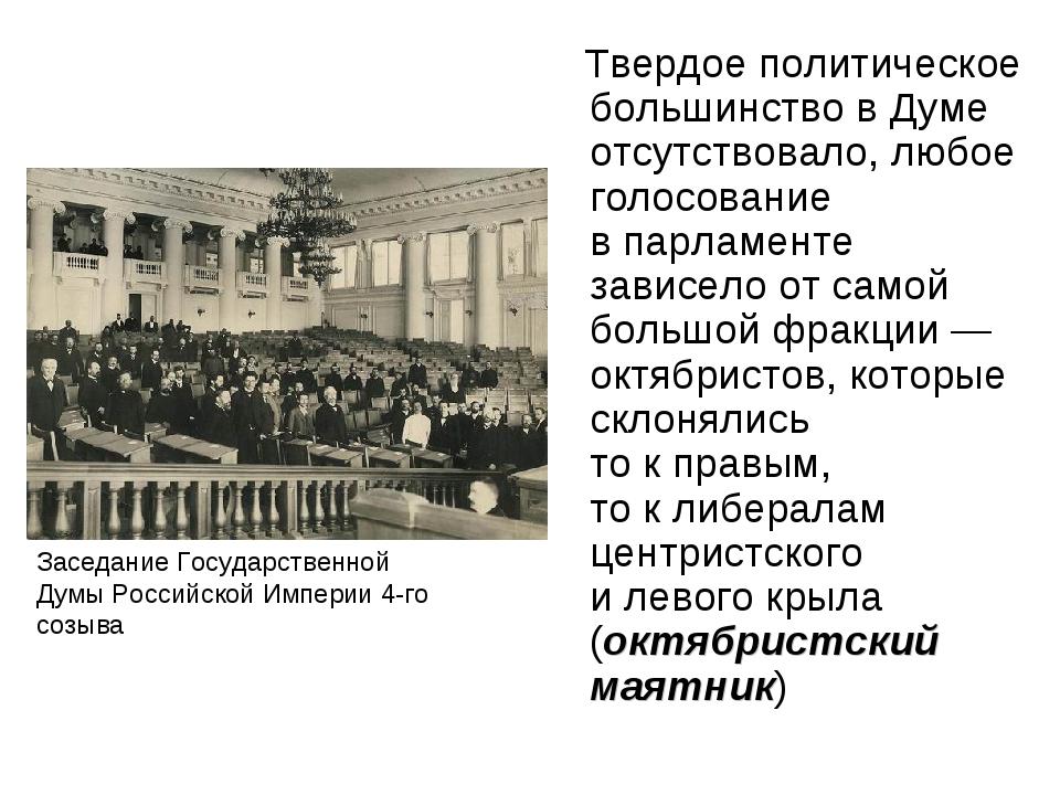 Твердое политическое большинство вДуме отсутствовало, любое голосование вп...