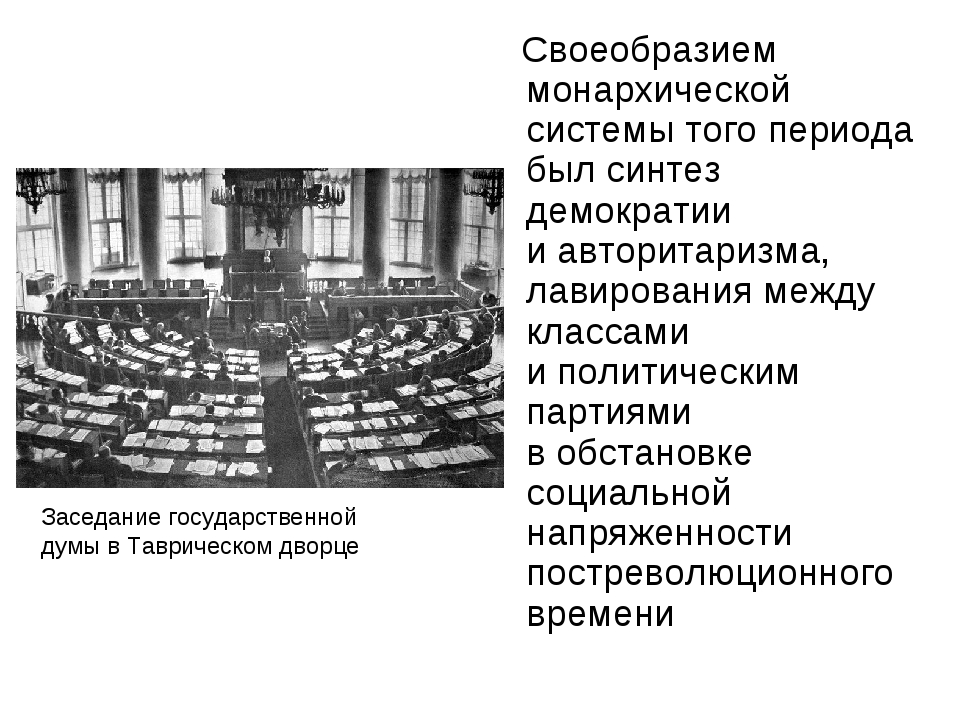 Своеобразием монархической системы того периода был синтез демократии иавто...