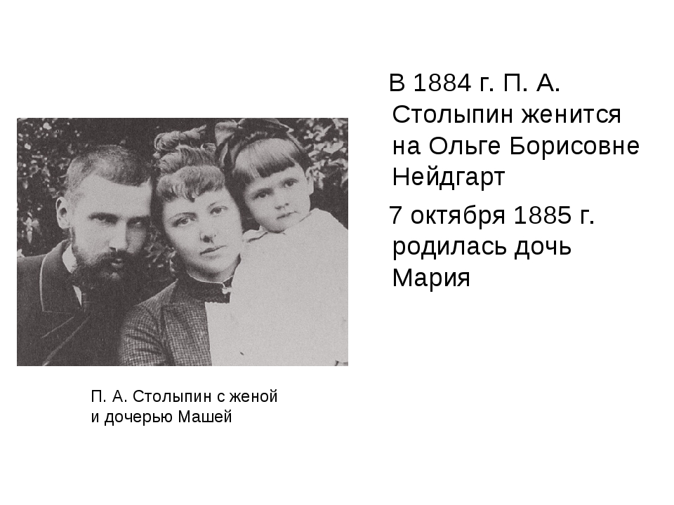В 1884 г. П. А. Столыпин женится на Ольге Борисовне Нейдгарт 7 октября 1885...