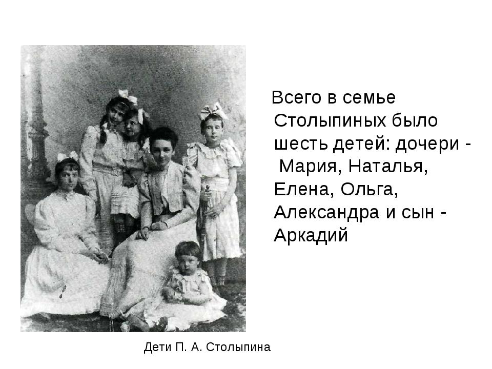 Всего в семье Столыпиных было шесть детей: дочери - Мария, Наталья, Елена, О...