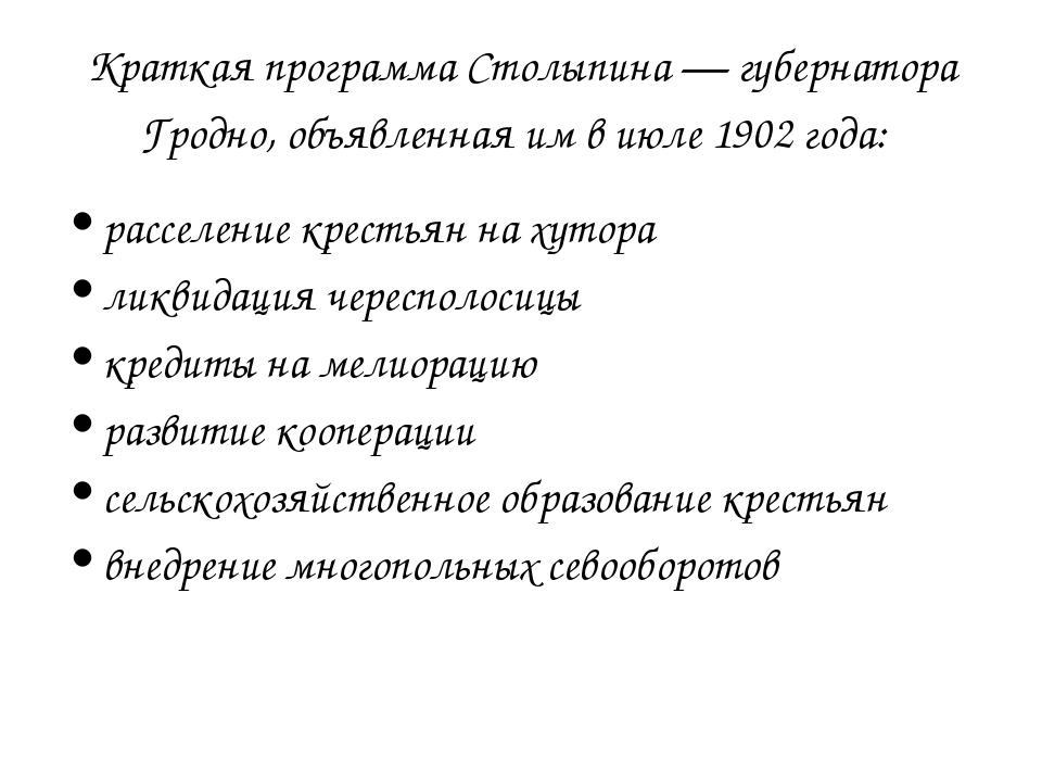Краткая программа Столыпина — губернатора Гродно, объявленная им в июле 1902...