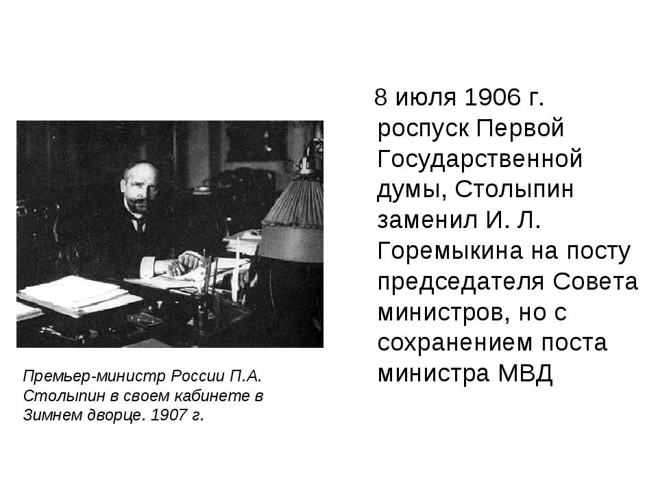 8 июля 1906 г. роспуск Первой Государственной думы, Столыпин заменил И. Л. Г...