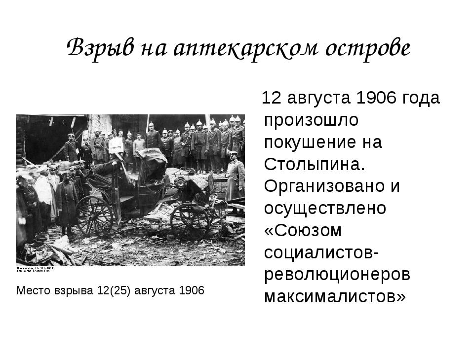Взрыв на аптекарском острове 12 августа 1906 года произошло покушение на Стол...