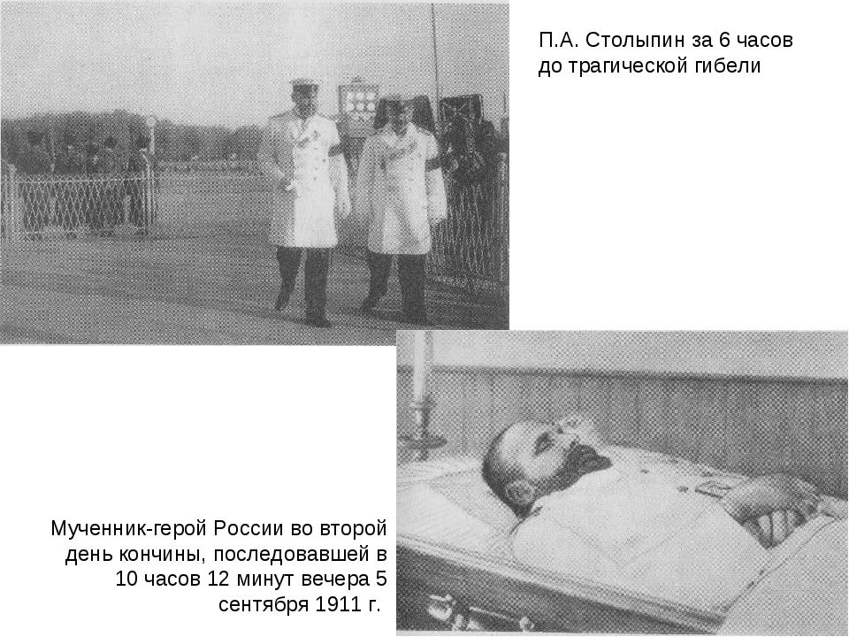 Мученник-герой России во второй день кончины, последовавшей в 10 часов 12 мин...