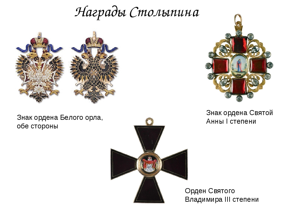 Награды Столыпина Знак ордена Белого орла, обе стороны Знак ордена Святой Анн...