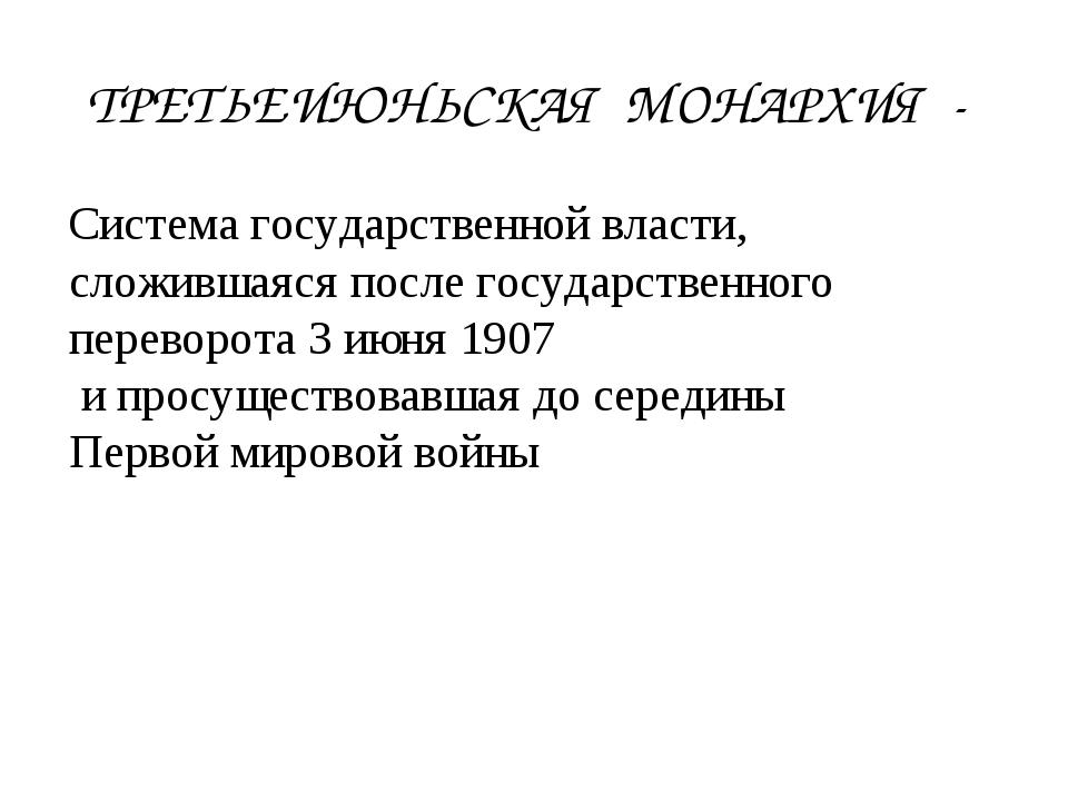 ТРЕТЬЕИЮНЬСКАЯ МОНАРХИЯ - Система государственной власти, сложившаяся после г...