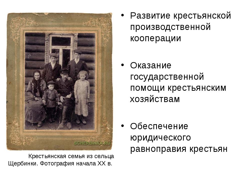 Развитие крестьянской производственной кооперации Оказание государственной по...