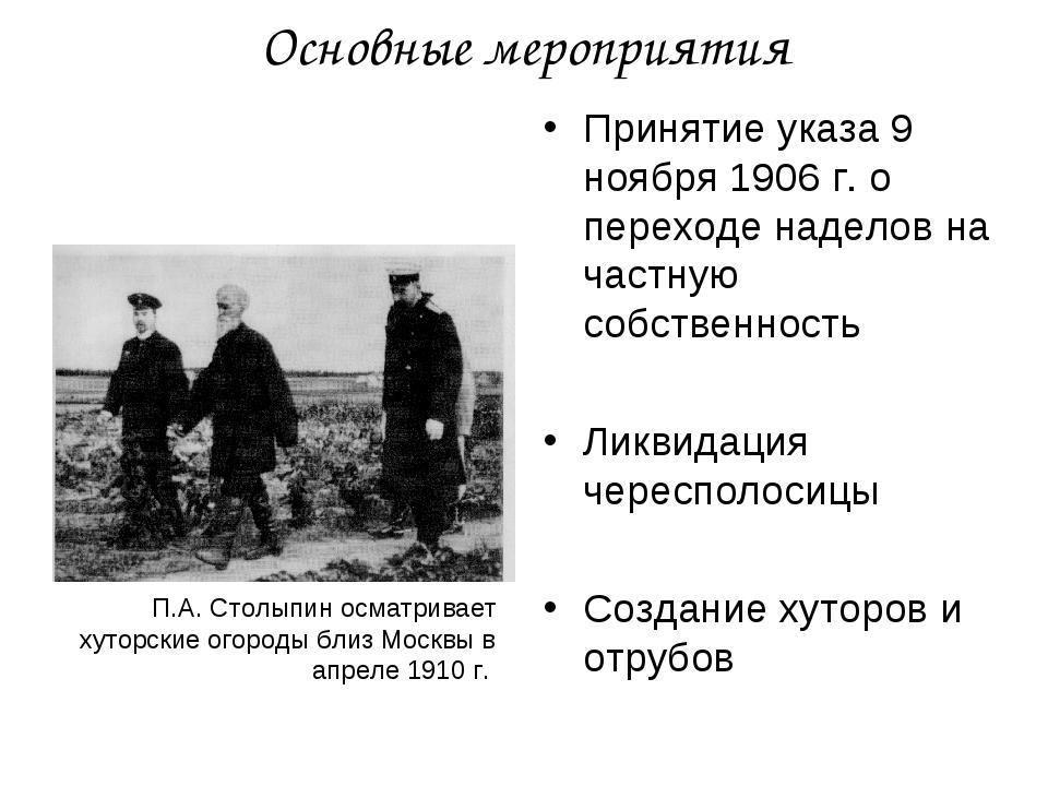 Основные мероприятия Принятие указа 9 ноября 1906 г. о переходе наделов на ча...