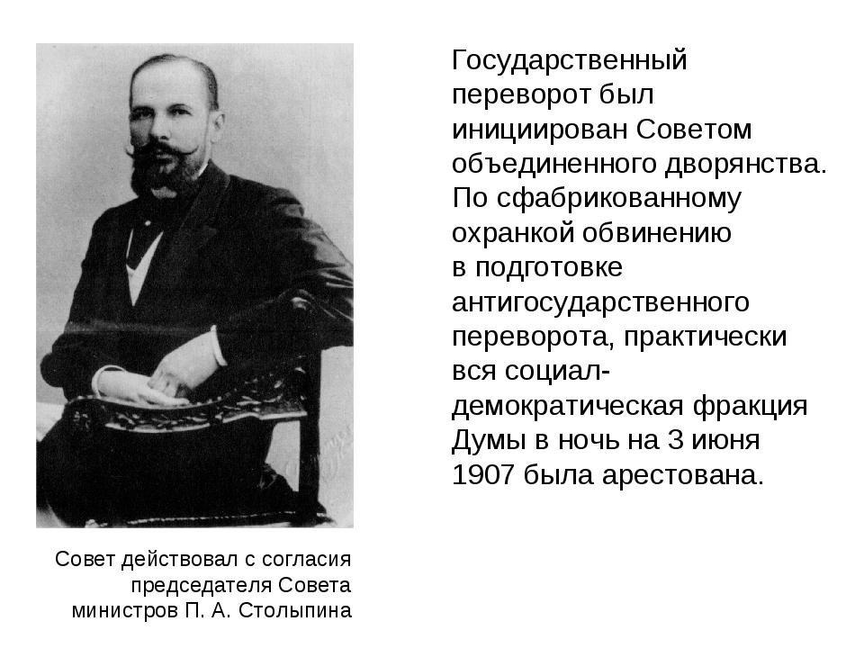 Государственный переворот был инициирован Советом объединенного дворянства....