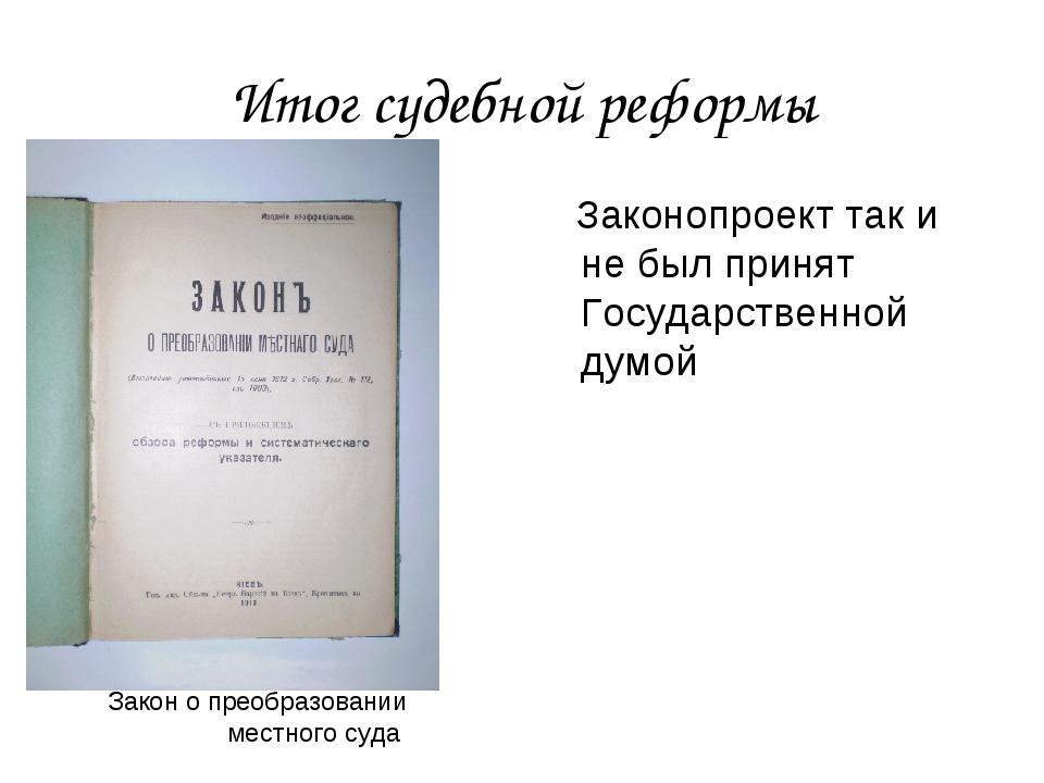 Итог судебной реформы Законопроект так и не был принят Государственной думой...