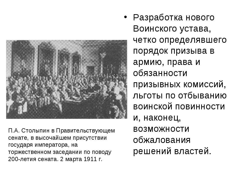 Разработка нового Воинского устава, четко определявшего порядок призыва в арм...