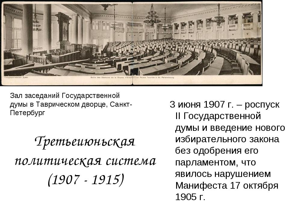 Третьеиюньская политическая система (1907 - 1915) 3 июня 1907 г. – роспуск II...