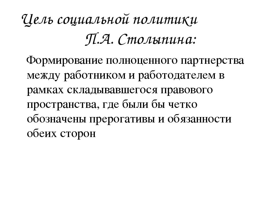 Цель социальной политики П.А. Столыпина: Формирование полноценного партнерств...