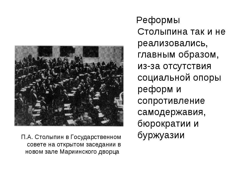 Реформы Столыпина так и не реализовались, главным образом, из-за отсутствия...