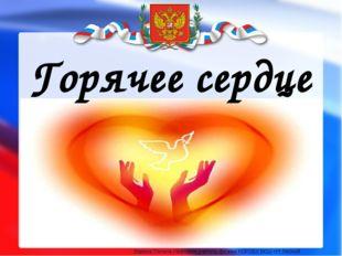 Горячее сердце Варина Полина Ивановна учитель физики КОГОБУ ВСШ пгт Лесной Ве