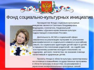 Фонд социально-культурных инициатив Президентом Фонда социально-культурных и