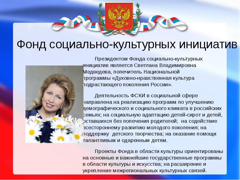 Фонд социально-культурных инициатив Президентом Фонда социально-культурных и...