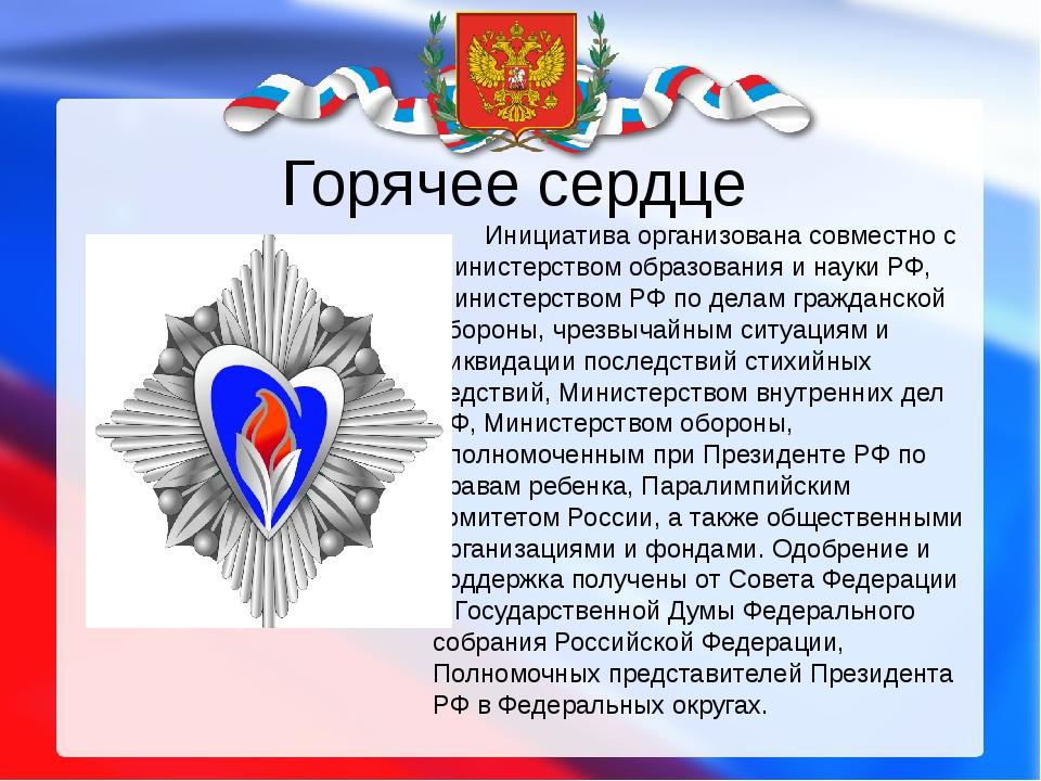 Горячее сердце Инициатива организована совместно с Министерством образования...