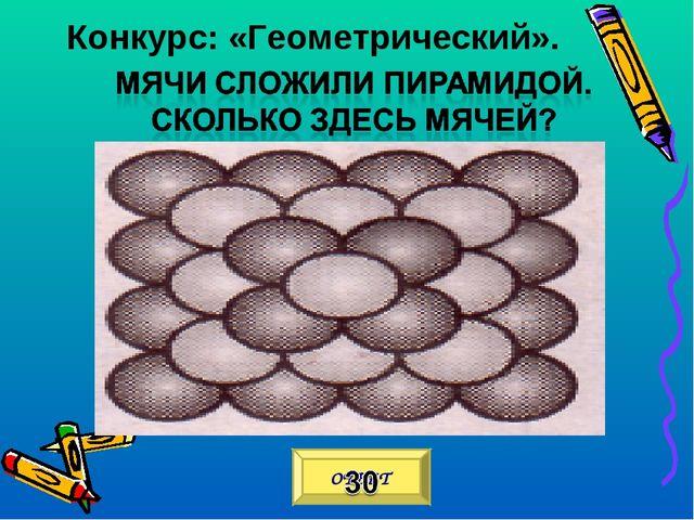 ОТВЕТ Конкурс: «Геометрический».