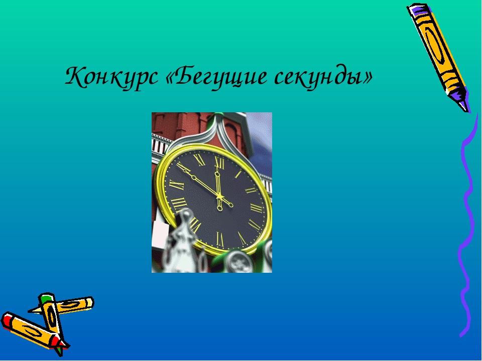 Конкурс «Бегущие секунды»