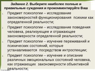 Задание 2. Выберите наиболее полные и правильные суждения и прокомментируйте