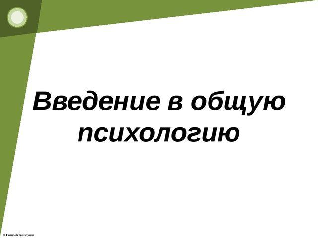 Введение в общую психологию © Фокина Лидия Петровна