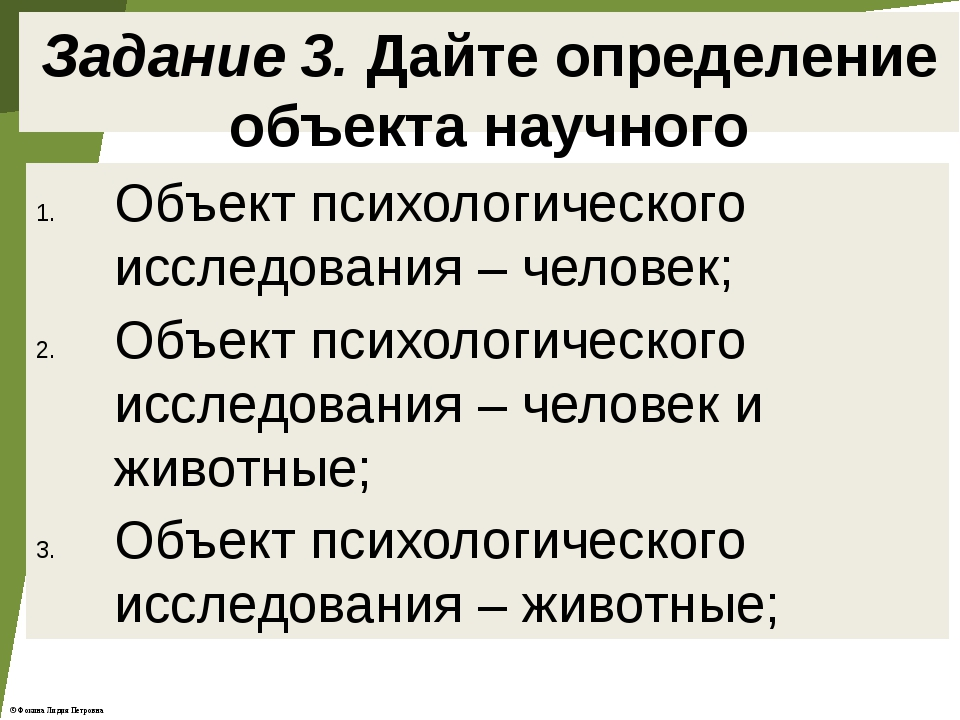 Задание 3. Дайте определение объекта научного исследования Объект психологиче...