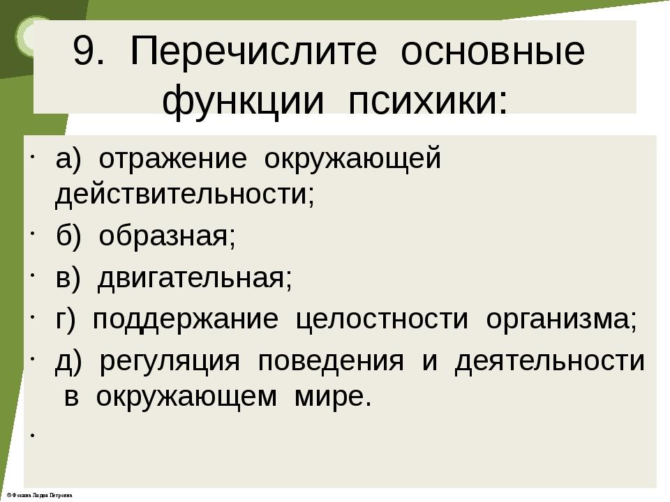 9. Перечислите основные функции психики: а) отражение окружающей действительн...