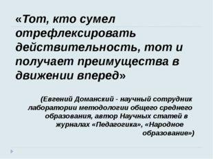 «Тот, кто сумел отрефлексировать действительность, тот и получает преимуществ