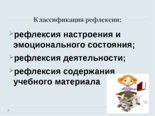Классификация рефлексии: рефлексия настроения и эмоционального состояния; ре
