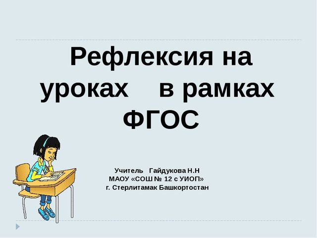 Рефлексия на уроках в рамках ФГОС Учитель Гайдукова Н.Н МАОУ «СОШ № 12 с УИО...