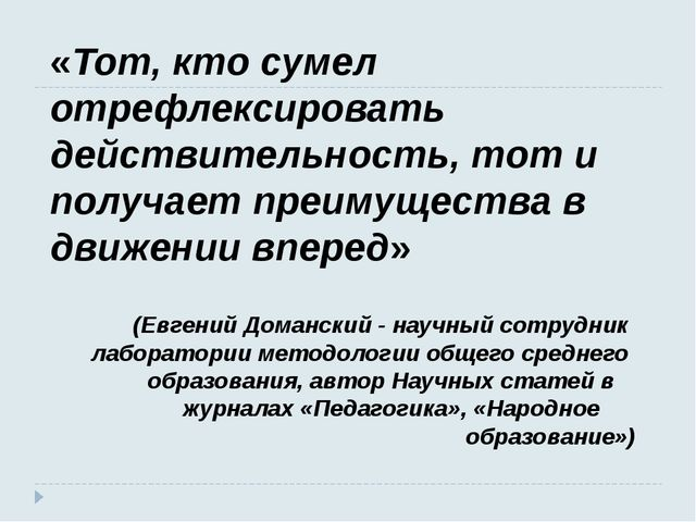 «Тот, кто сумел отрефлексировать действительность, тот и получает преимуществ...