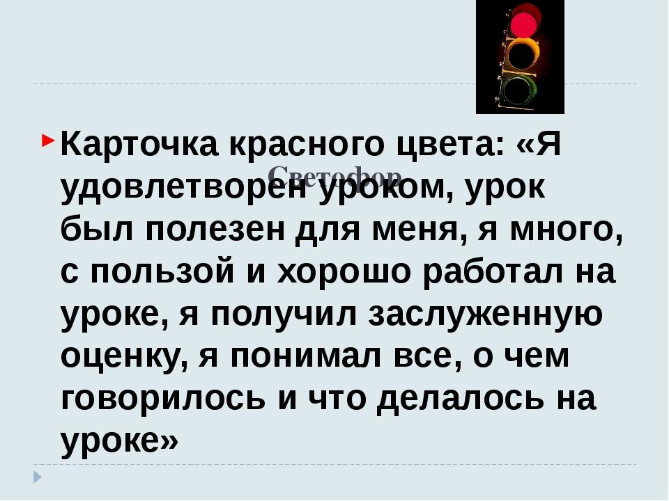Светофор Карточка красного цвета: «Я удовлетворен уроком, урок был полезен д...