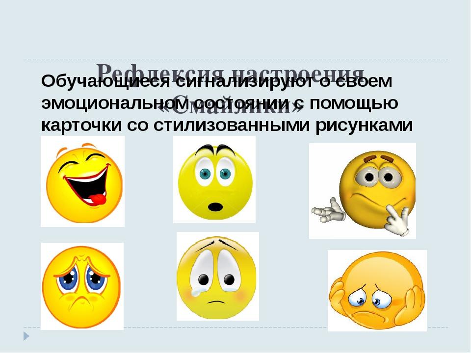 Рефлексия настроения «Смайлики» Обучающиеся сигнализируют о своем эмоциональ...