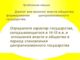 Проблемная лекция Диалог или монолог власти общества, формирование централизо