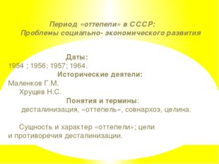 Период «оттепели» в СССР: Проблемы социально- экономического развития Даты: