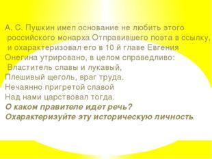 А. С. Пушкин имел основание не любить этого российского монарха Отправившего