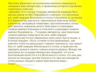 Прочтите фрагмент из донесения военного министра и напишите имя императора, в