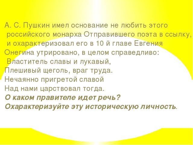А. С. Пушкин имел основание не любить этого российского монарха Отправившего...