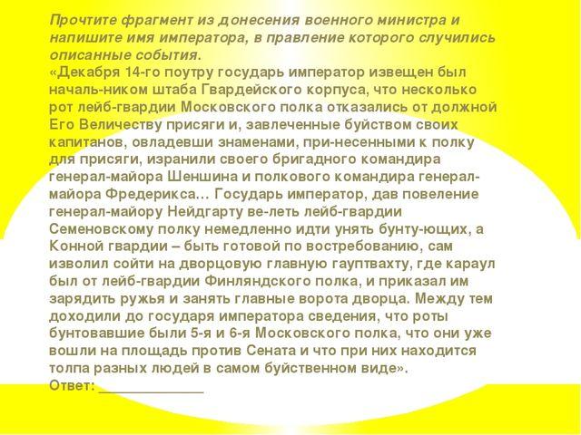 Прочтите фрагмент из донесения военного министра и напишите имя императора, в...