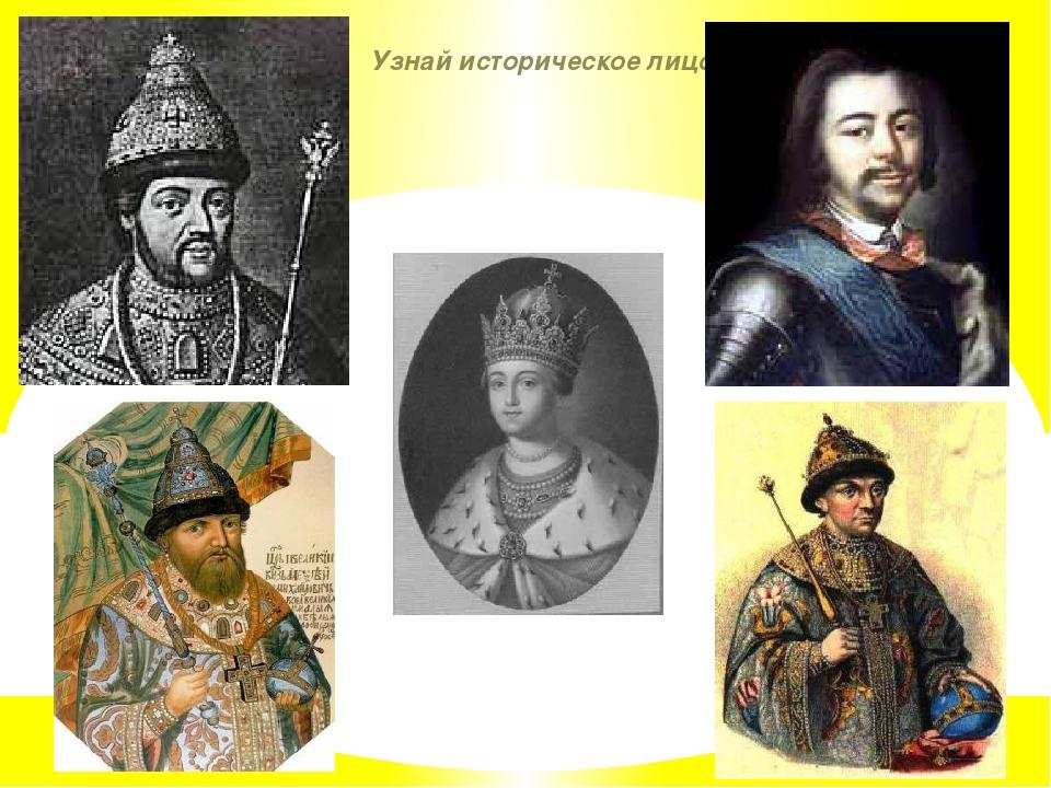 Узнай историческое лицо