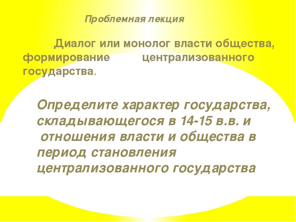 Проблемная лекция Диалог или монолог власти общества, формирование централизо...